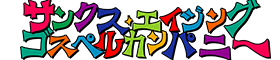 サンクス・エイジング・ゴスペルカンパニー