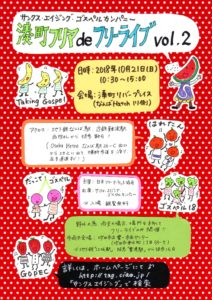 湊町リバープレイス秋フリマ ゴスペルFree Live!! @ 湊町リバープレイス | 大阪市 | 大阪府 | 日本